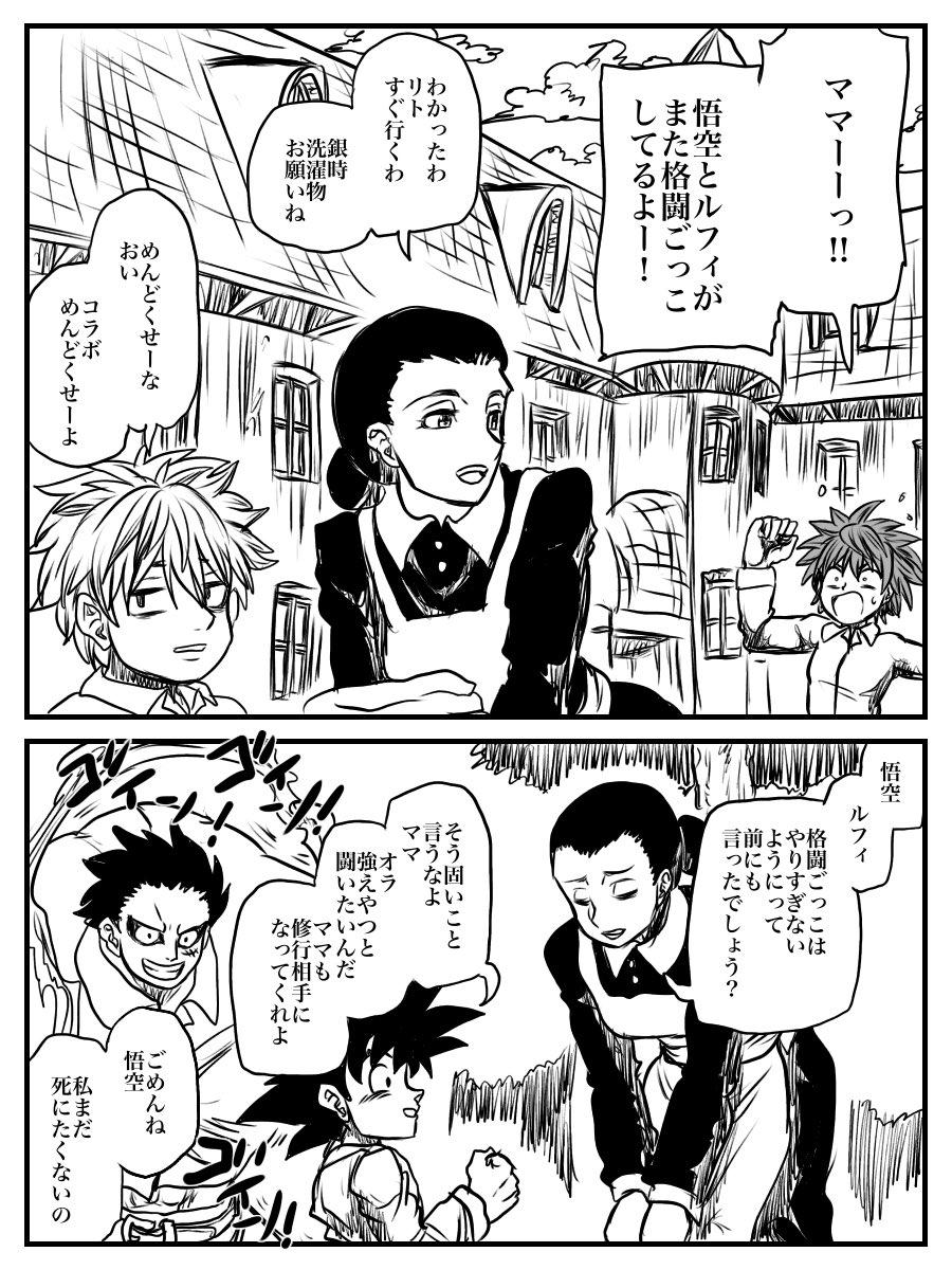 """ユミノ on Twitter: """"約束のジャ..."""