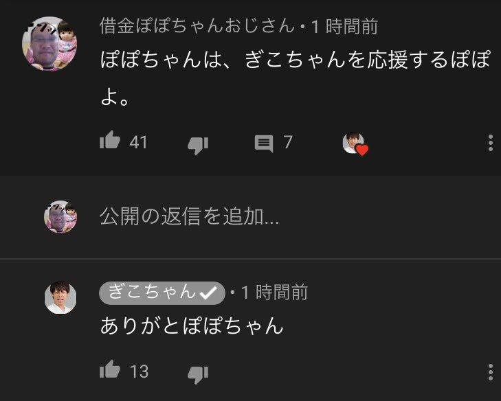 ぽぽちゃんおじさん