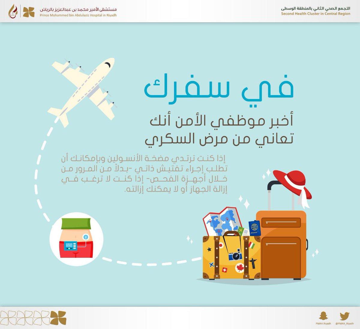419331d53 مستشفى الأمير محمد بن عبدالعزيز بالرياض (@PMAH_RIYADH) | Twitter