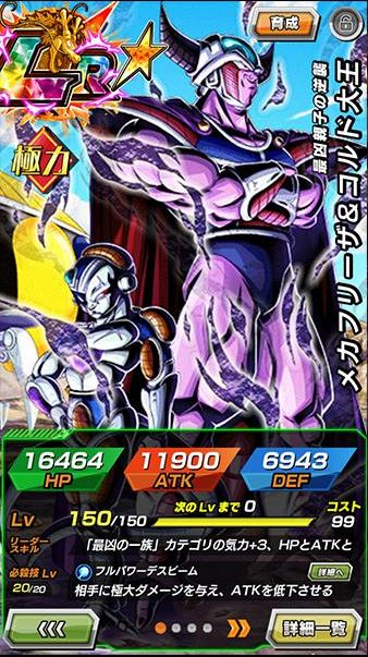 Goresh On Twitter Translations For Lr Mecha Frieza King Cold If king cold could level up to the same forms frieza did. lr mecha frieza king cold