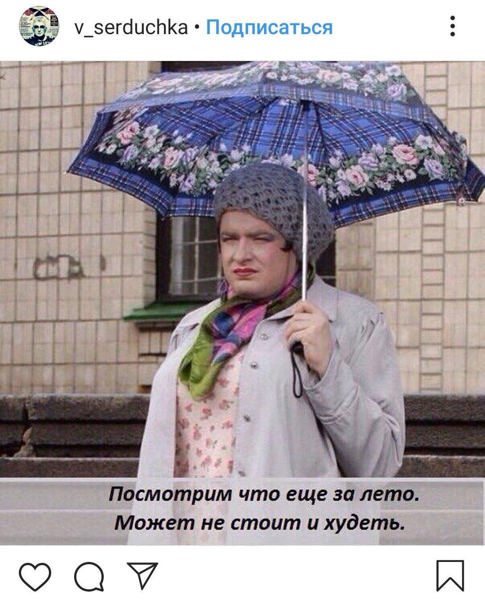 Сердючка под зонтиком картинка