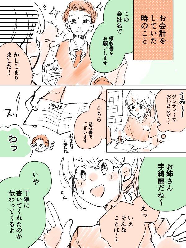 バイト先で出会ったイケおじ漫画(ノンフィクション)