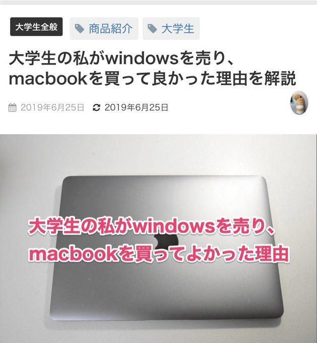 837e173950 意識高い系の大学生アフィブロガーが挙げた「windowsを売り、macbookを ...