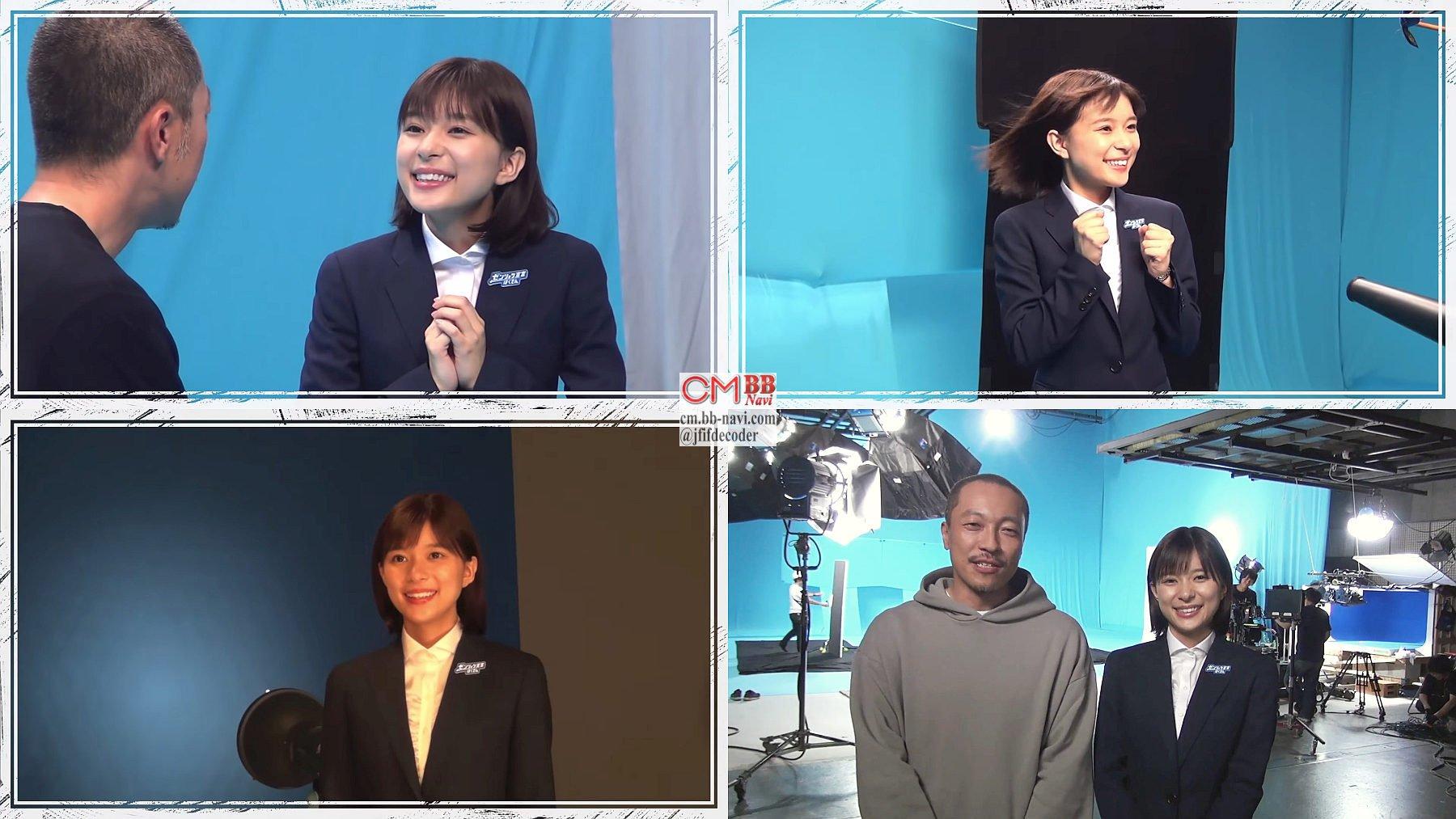 芳根京子,音尾琢真 北海道電力 CM メイキング ゼンリョク宣言 1