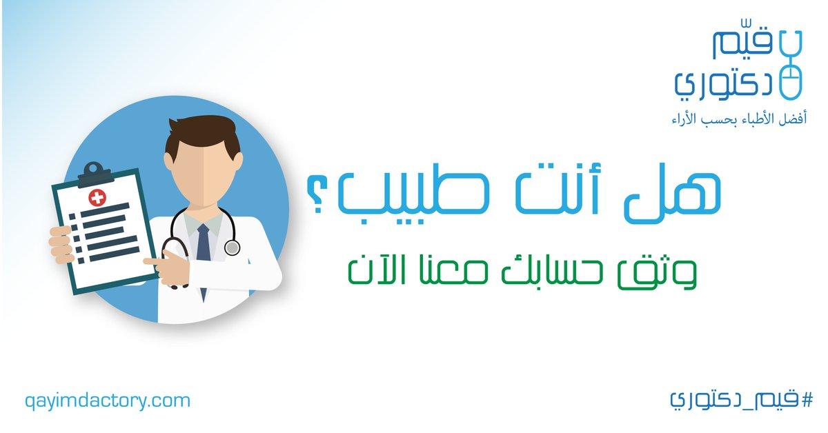 👩⚕️👨⚕️ للأطباء ..  انضم لعائلة #قيم_دكتوري اليوم موقع #تقييم الأطباء في #السعودية ⭐️✏️ https://qayimdactory.com/ClaimNewDoc.aspx…  #أطباء_السعودية #فضفضة_طبيب #أخبار_الصحة #أوراق_صحية #صوت_الطبيب #يوميات_طبيب #يوميات_طالب_طب #الصحة #الصحة_في_أسبوع #ذاكرة_الصحة #يقولون #اليوم_العالمي_للتبرع_بالدم