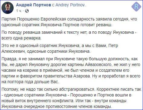 Мы получили подтверждение о внепроцесуальных отношениях Портнова и ГБР. Хотим привлечь Трубу к ответственности, - адвокат Порошенко Головань - Цензор.НЕТ 1505