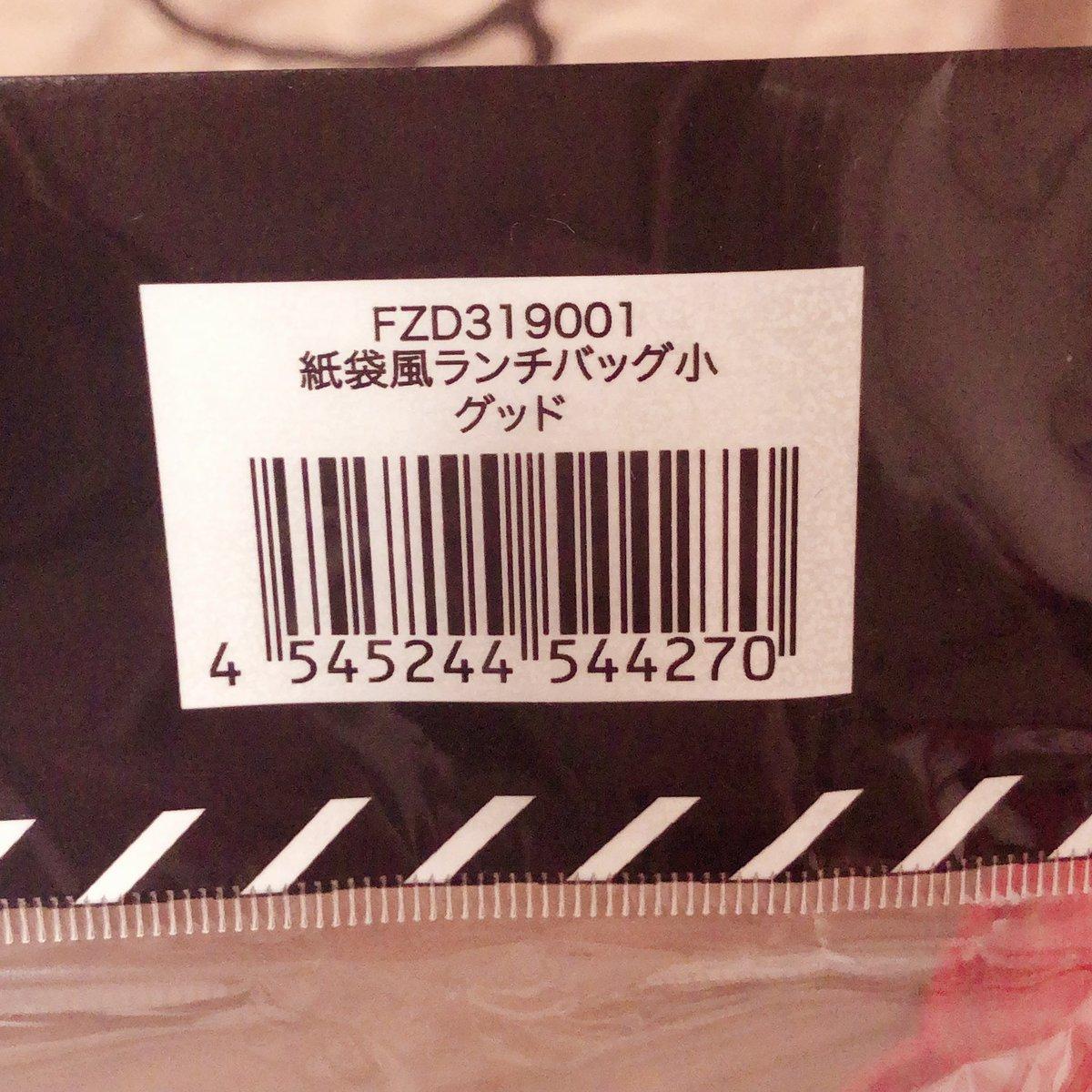 test ツイッターメディア - キャンドゥに売ってたランチポットと紙袋風ランチバッグが可愛い✨  紙袋風というか、外見は本当に紙袋なんだけどね!笑  #キャンドゥ #ランチ #100均 #おしゃれ #キッチン #生活雑貨 https://t.co/tLma3a09jQ