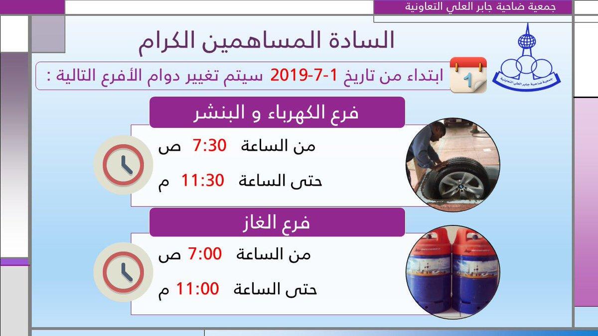 1e320e23c جمعية جابر العلي (@jaberalalicoop) | Twitter