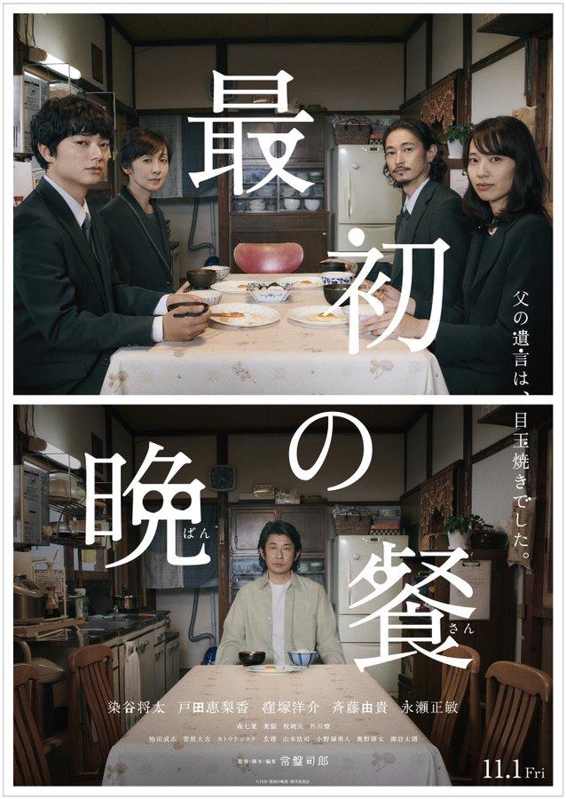 家族映画②『最初の晩餐』