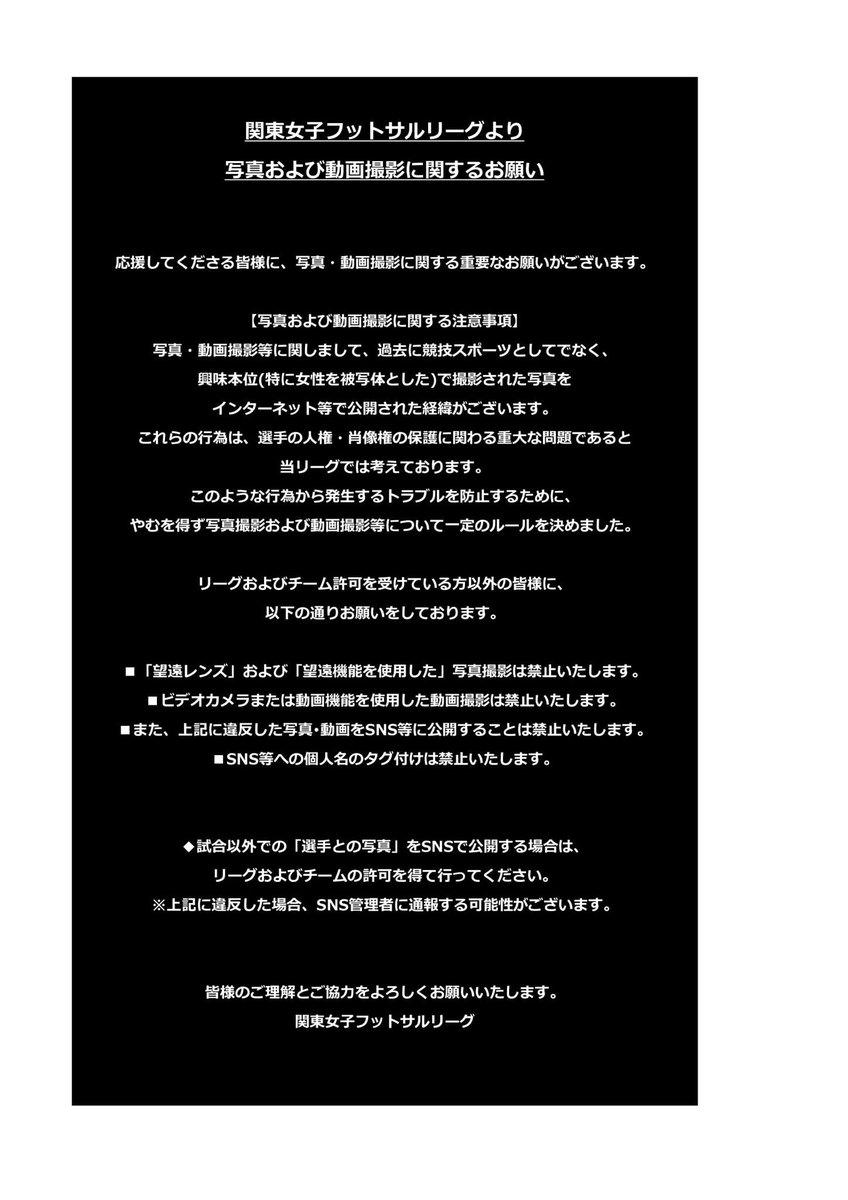 関東 女子 フットサル リーグ