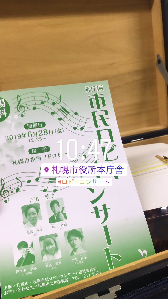 本日1件目演奏 #ロビーコンサート #札幌市役所