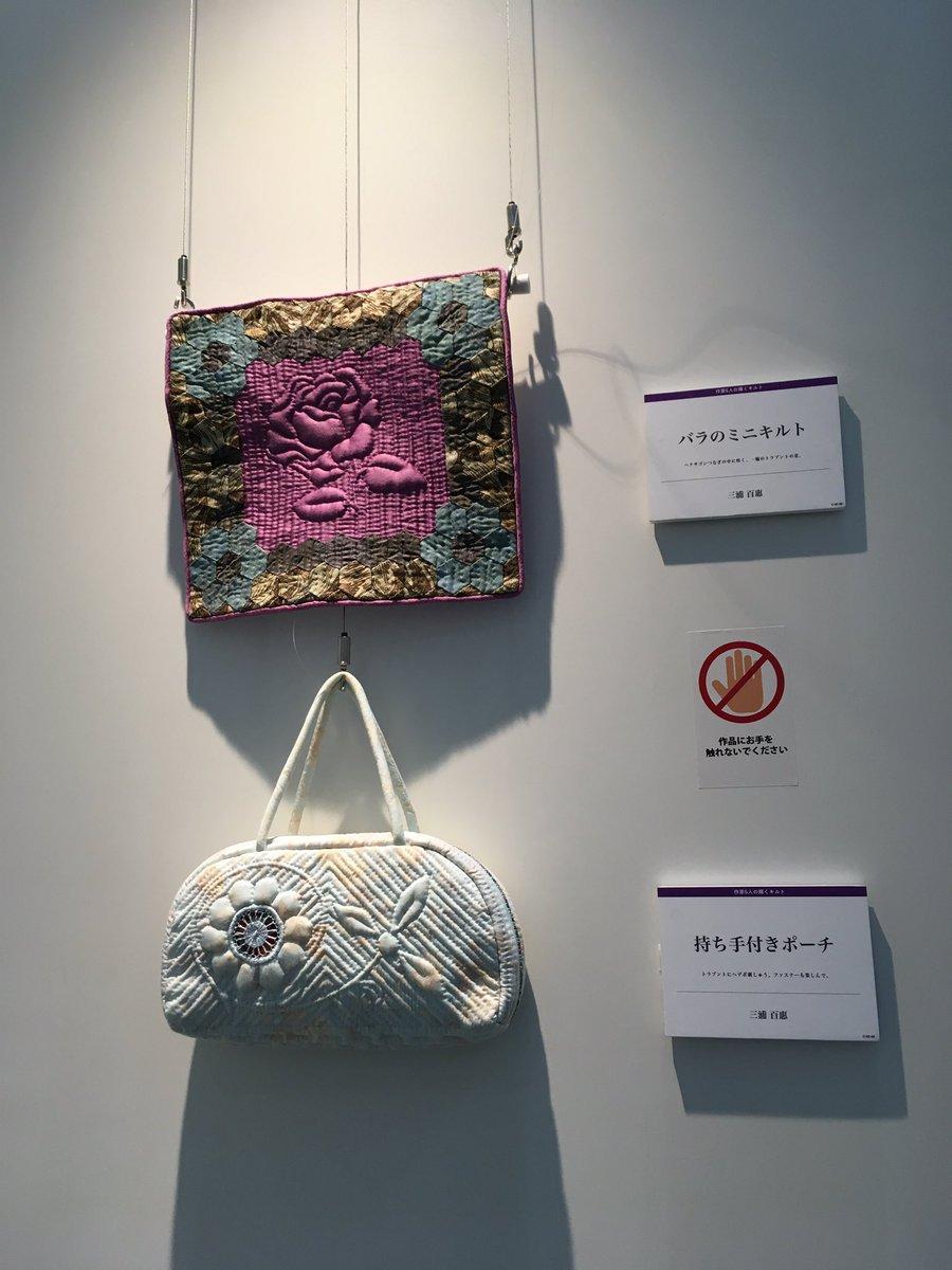朱鷺メッセ 新潟キルト&ステッチshow に行って来ました😊 さすが、三浦百恵さんの所は、かなりの人だかりです😓 大きな作品3点と小さい小物がありましたが、どれも素敵でした その作品が載っている、三浦百恵さんの本が7月26日の出版されるそうです(^^) #三浦百恵 #朱鷺メッセ