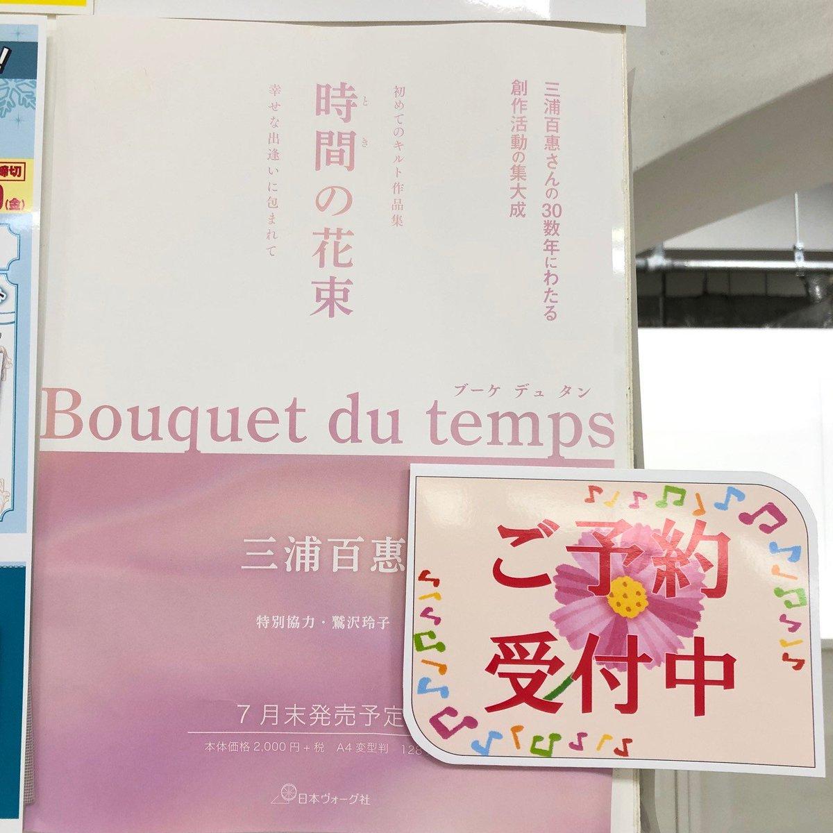 【予約受付中】  『時間の花束 Bouquet du temps』 #三浦百恵 特別協力 #鷲沢玲子 #日本ヴォーグ社 2000円+税  百恵さんの引退以来初の本です!  ・百恵さん自身の考えたキルトの作品 ・作品にまつわる思い出 ・現在の写真  など、ファン必携の1冊になっております! 予約受付中です!