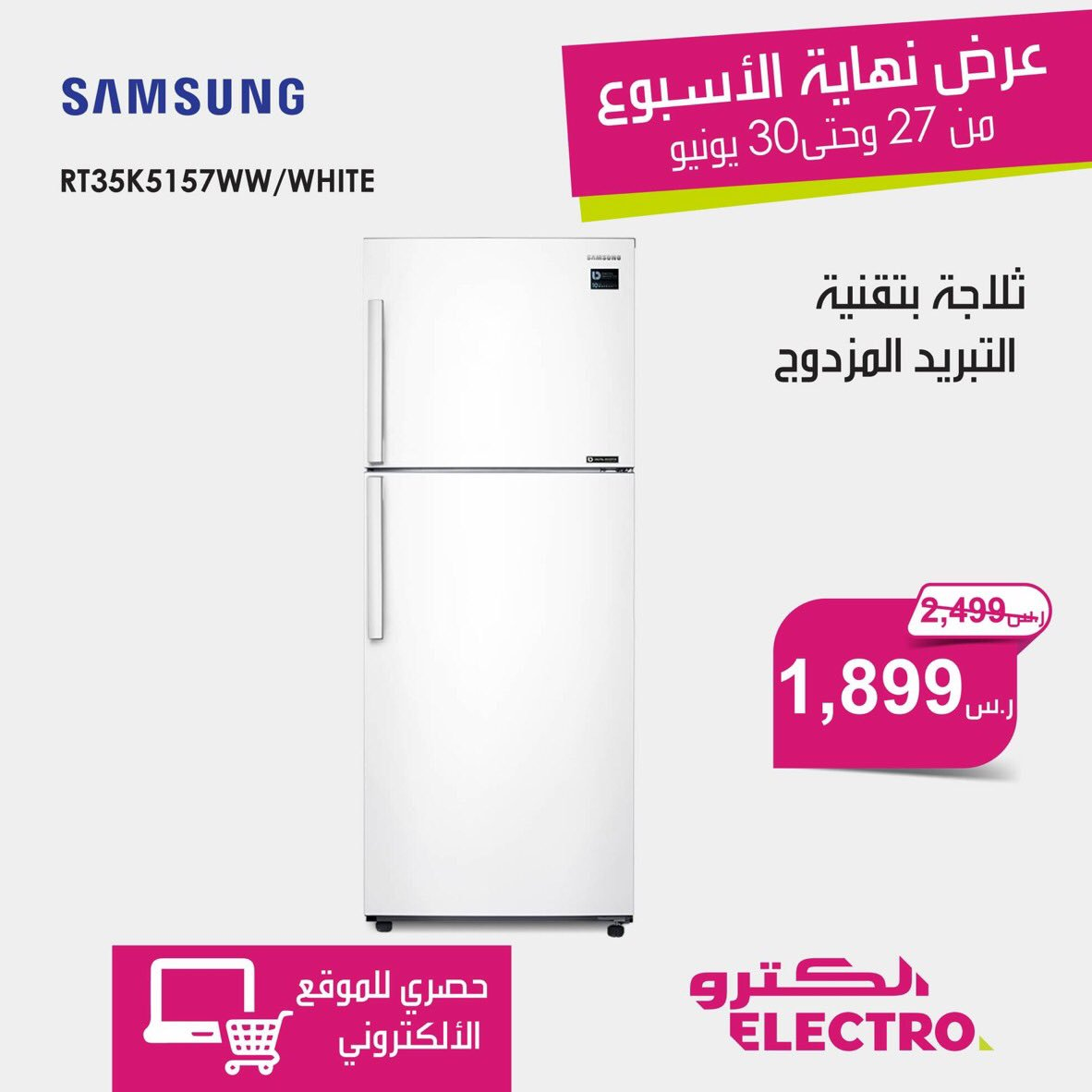 b81ac39ae #Refrigerator #OFFER #DISCOUNT #ELECTRO #Electronics #Samsung #ثلاجة #عرض # عروض #الكترو #ثلاجات #الكترونيات #خصومات #سامسونجpic.twitter.com/J84l7NmfBb