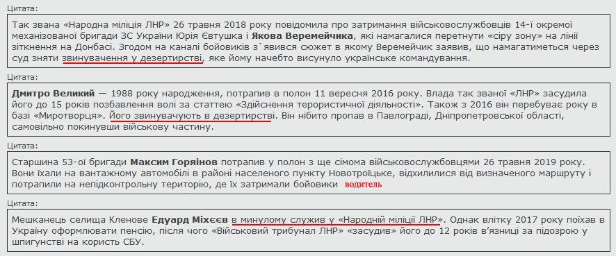 Найманці РФ звільнили чотирьох полонених українців - Цензор.НЕТ 4019