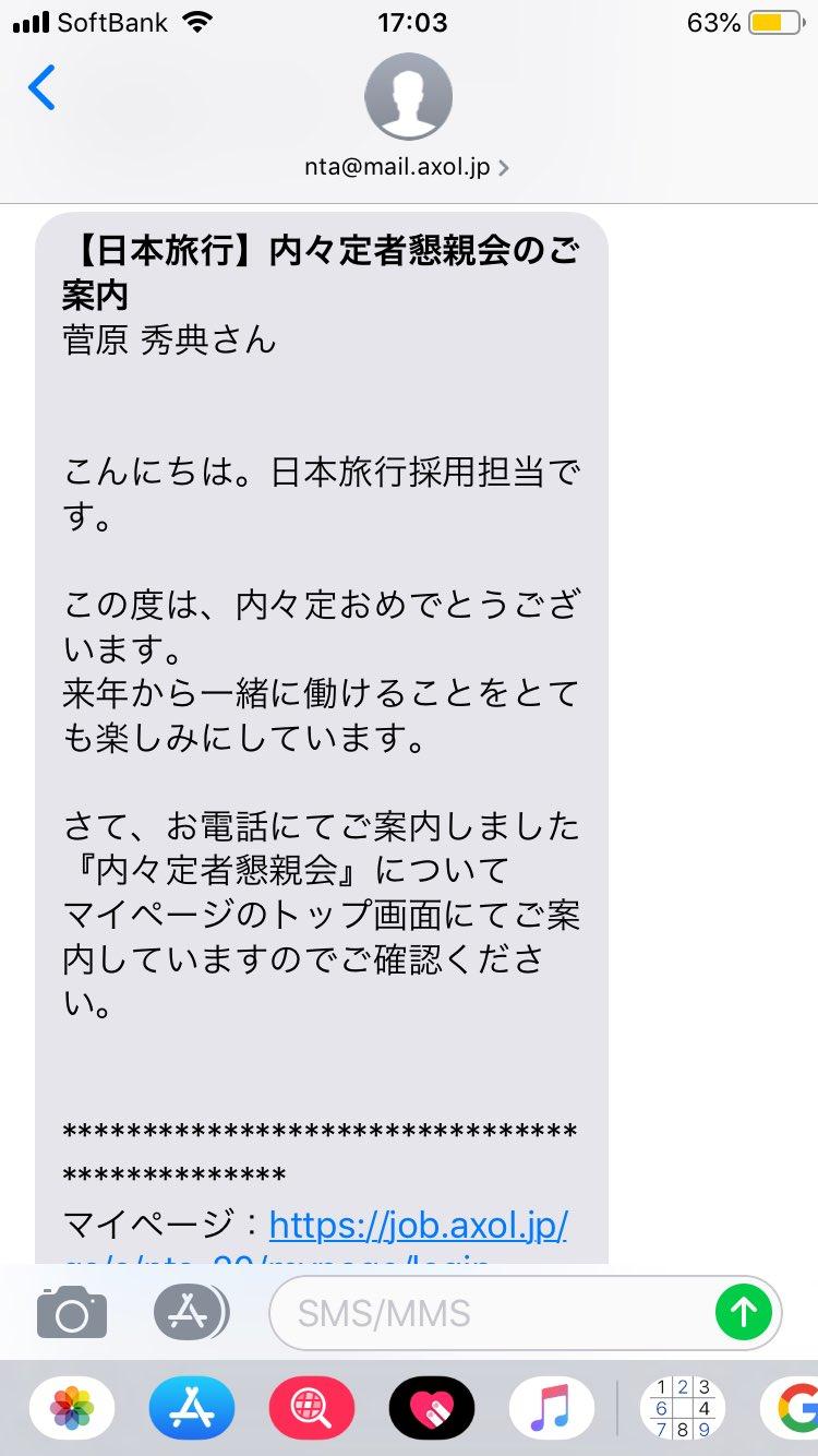 日本 旅行 内々定