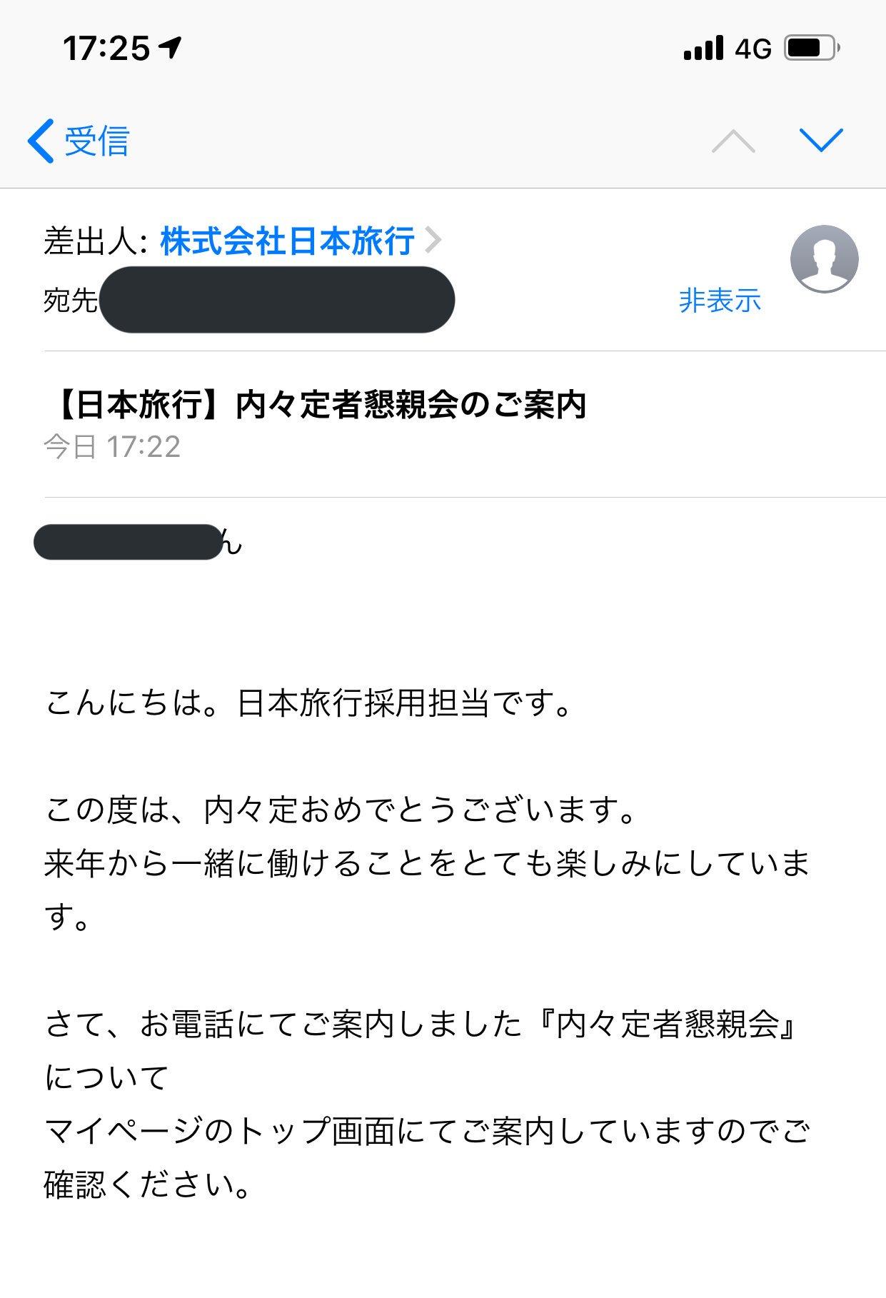 日本 旅行 マイ ページ