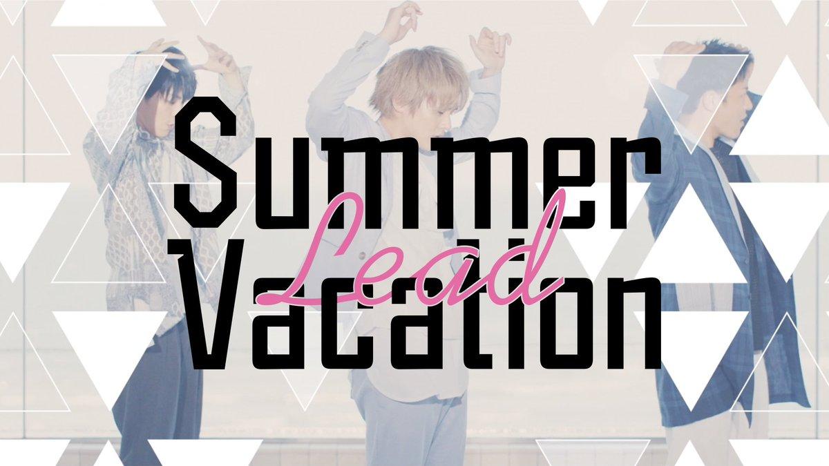 Lead「#SummerVacation」 《7/24発売 New Single》 #サマバケ Music Video公開!  歌詞になぞらえて随所に夏の風物詩が散りばめられたダンスと 激しいフォーメーションチェンジに注目🕺  ▼是非YouTubeでチェックしてください👍👍👍 https://youtu.be/4yVUAarQGuo  詳細▶︎http://lead.tv/news/5114/ #Lead