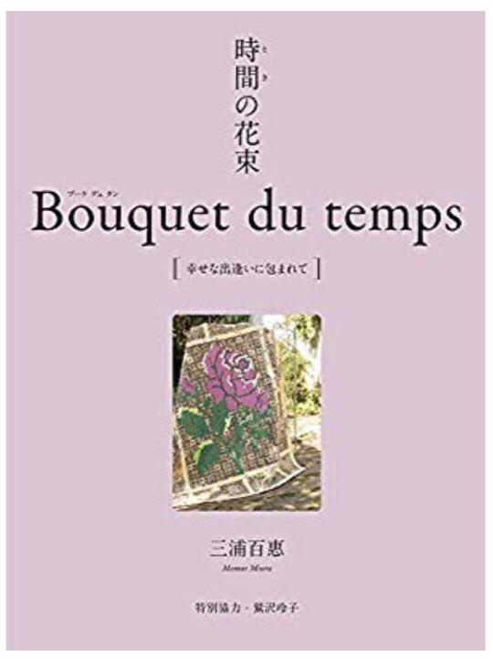 三浦百恵さんの本 時間(とき)の花束 Bouquet du temps 【幸せな出逢いに包まれて】 百恵さんの作品70点くらい掲載と現在の百恵さんの写真が掲載されているそうです、楽しみですね🥰 #日本ヴォーグ社 #三浦百恵