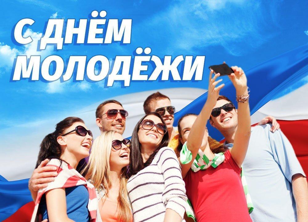 Открытка с днем молодежи россии, открыток мая