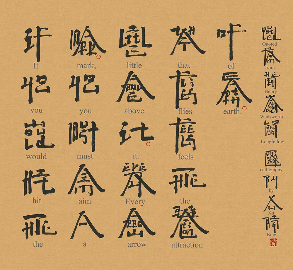 Do you recognise this script? If you think it's traditional Chinese calligraphy, look again.  These are English words with their letters reorganised by artist Xu Bing into forms that look like Chinese characters. See more of his work in our #MakingYourMark exhibition. <br>http://pic.twitter.com/tiTgdSjFXq