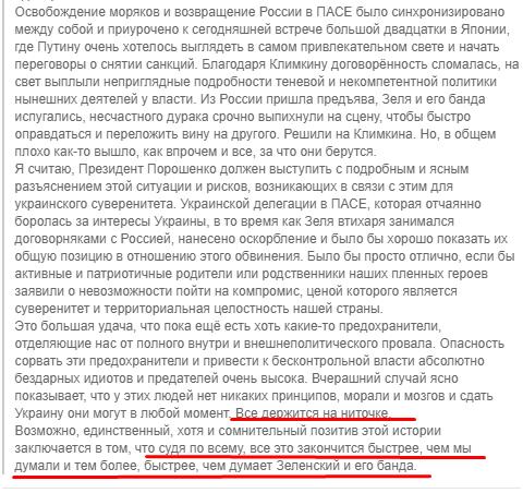 Найманці РФ звільнили чотирьох полонених українців - Цензор.НЕТ 6348