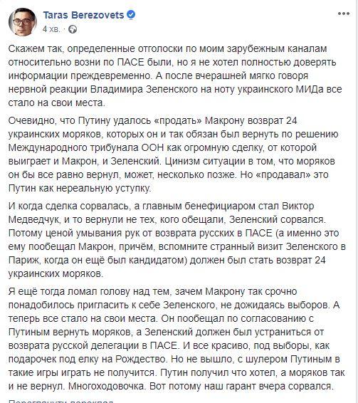Найманці РФ звільнили чотирьох полонених українців - Цензор.НЕТ 4506