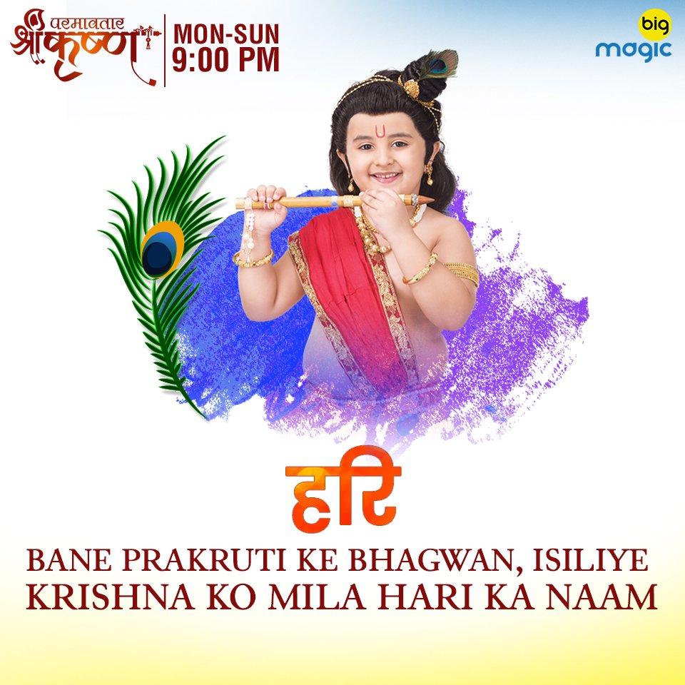 Jaaniye Krishna ke aise hi bhinn bhinn namon ke baare mein aur dekhte rahiye #ParamavatarShriKrishna, Mon-Sun, raat 9 baje, sirf Big Magic par.  #Kanha #Kanhaiya #Krishna #Makhan #Kans #Basuri