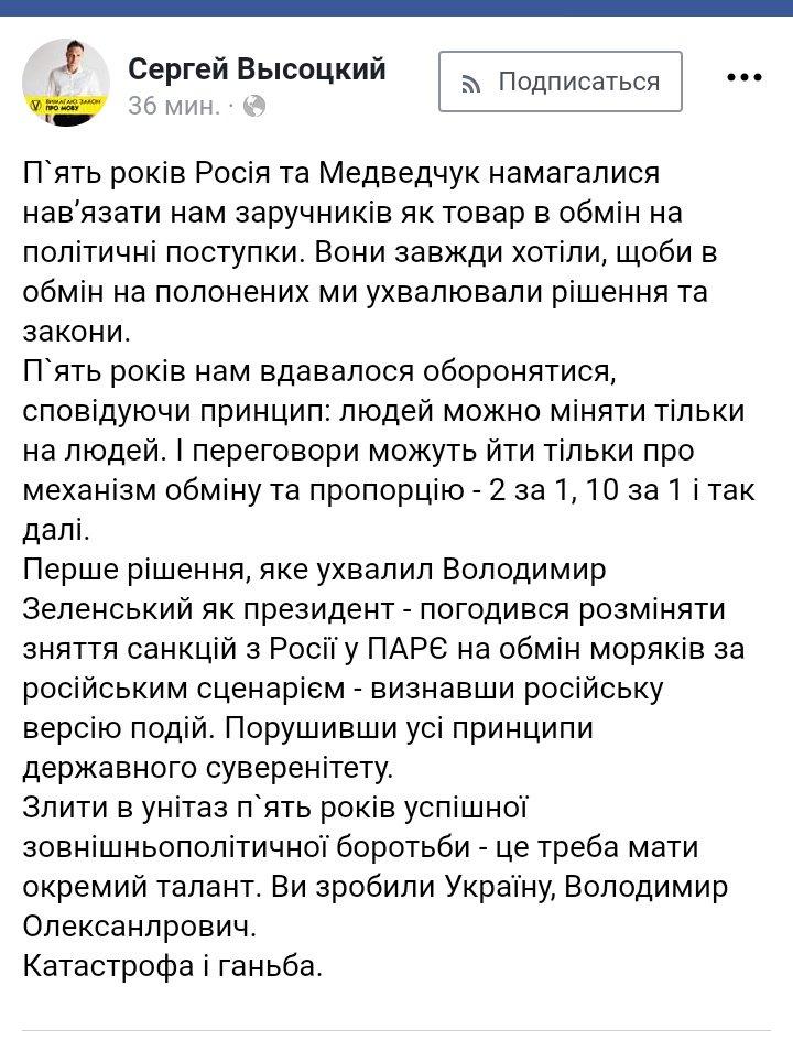 Найманці РФ звільнили чотирьох полонених українців - Цензор.НЕТ 9541
