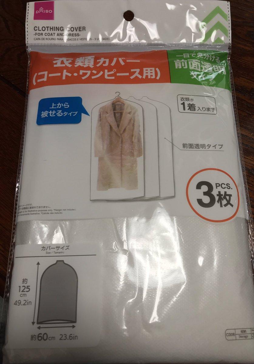 test ツイッターメディア - このタイプ探してた。  紳士用・春秋ビジネスコートにも使用出来る。  ダイソーで売ってる事、覚えておかないと。  とりあえず 衣類カバージャケット用3p×1 衣類カバーコート用3P×1 購入  #100均 #ダイソー #DAISO https://t.co/z6z0kUGwLN