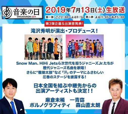 音楽 の 日 出演 者 2019 TBS『音楽の日』今年も総合司会は中居正広&安住紳一郎
