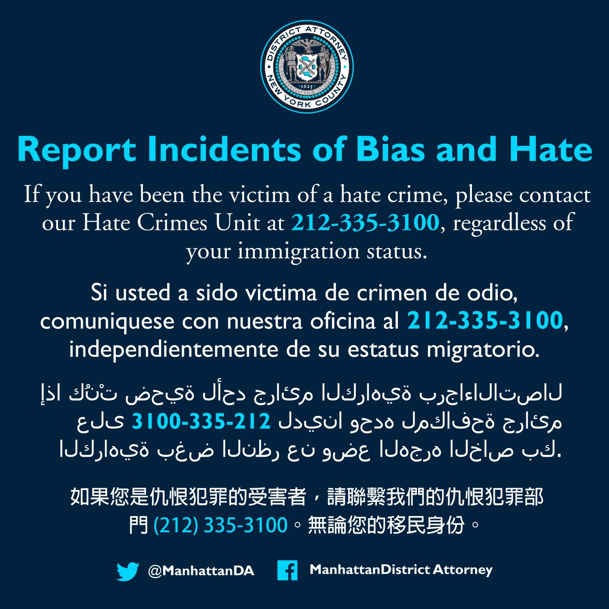 Report hate crimes regardless of your language or immigration status ☎️ 212-335-3100