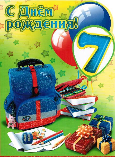 Открытки годовщиной, открытка мальчику на 7 лет на день рождения