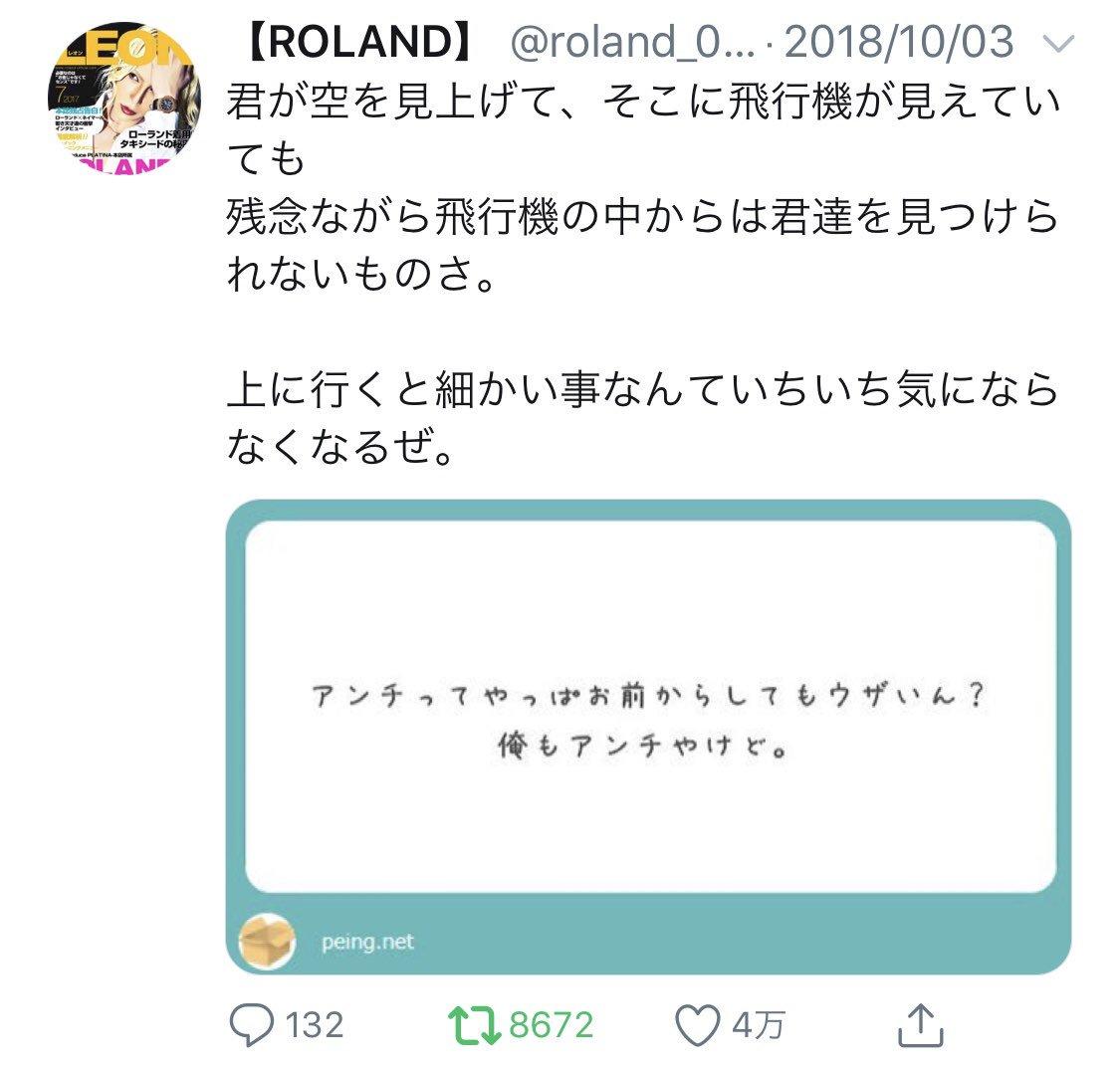 クソリプやクソコメントを頂いて傷ついてしまった時は… ROLAND様の返し方を参考にしてみましょう。