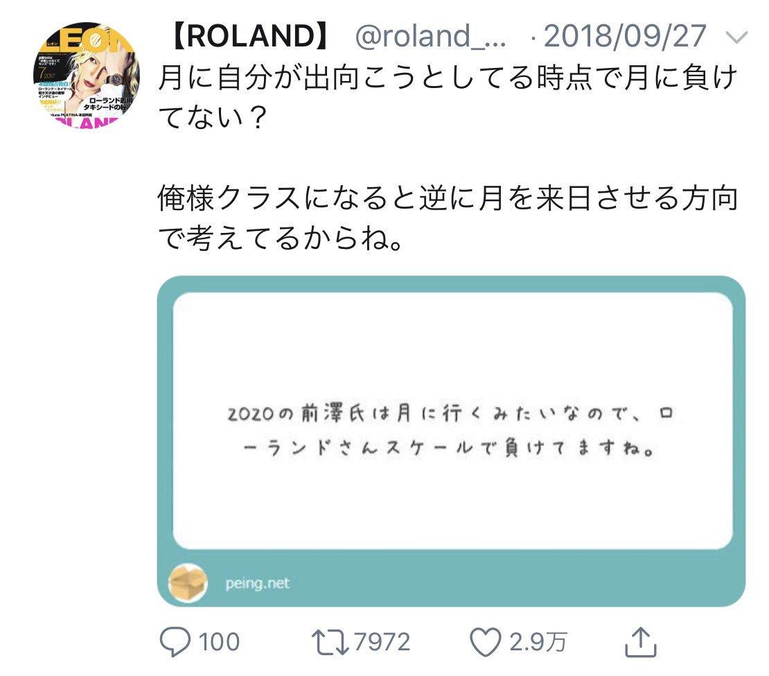 コメントやお返事に傷ついてしまったときに…。ROLAND様から、さすがの平常心を学びたい。