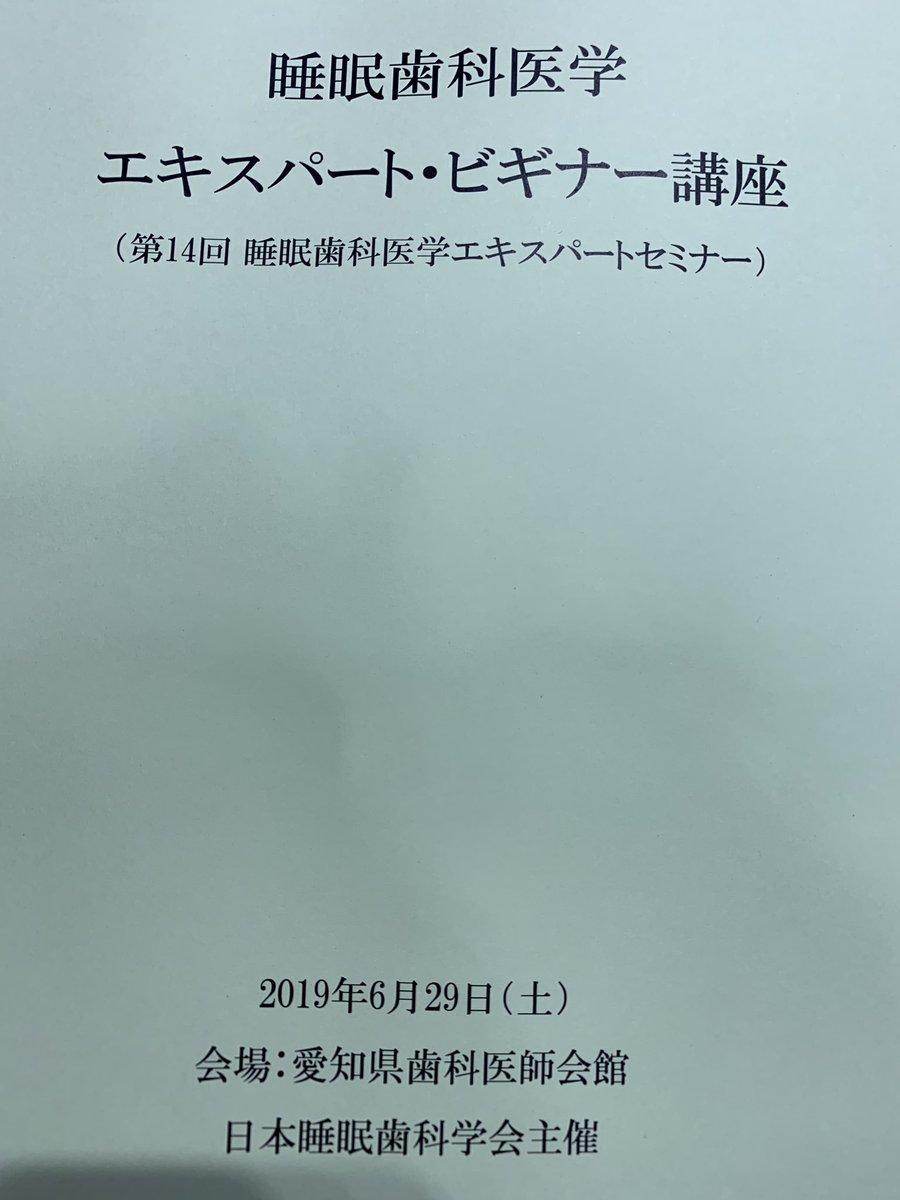 医師 歯科 会 県 愛知