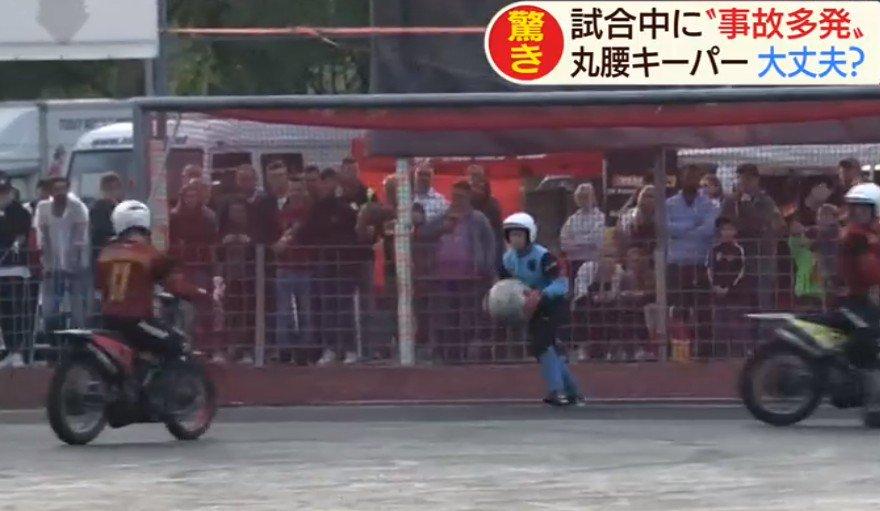 バイクサッカー Bike soccer いやいや、これキーパー圧倒的に不利やん!!  ちな、ドイツが優勝したらしい。  #Bike #bikesoccer #soccer #バイクサッカー #おもしろニュース #followback #フォロバ100 #フォロバー200パーセント #相互フォロー100 #FolloForFolloBack  #followforfollowers