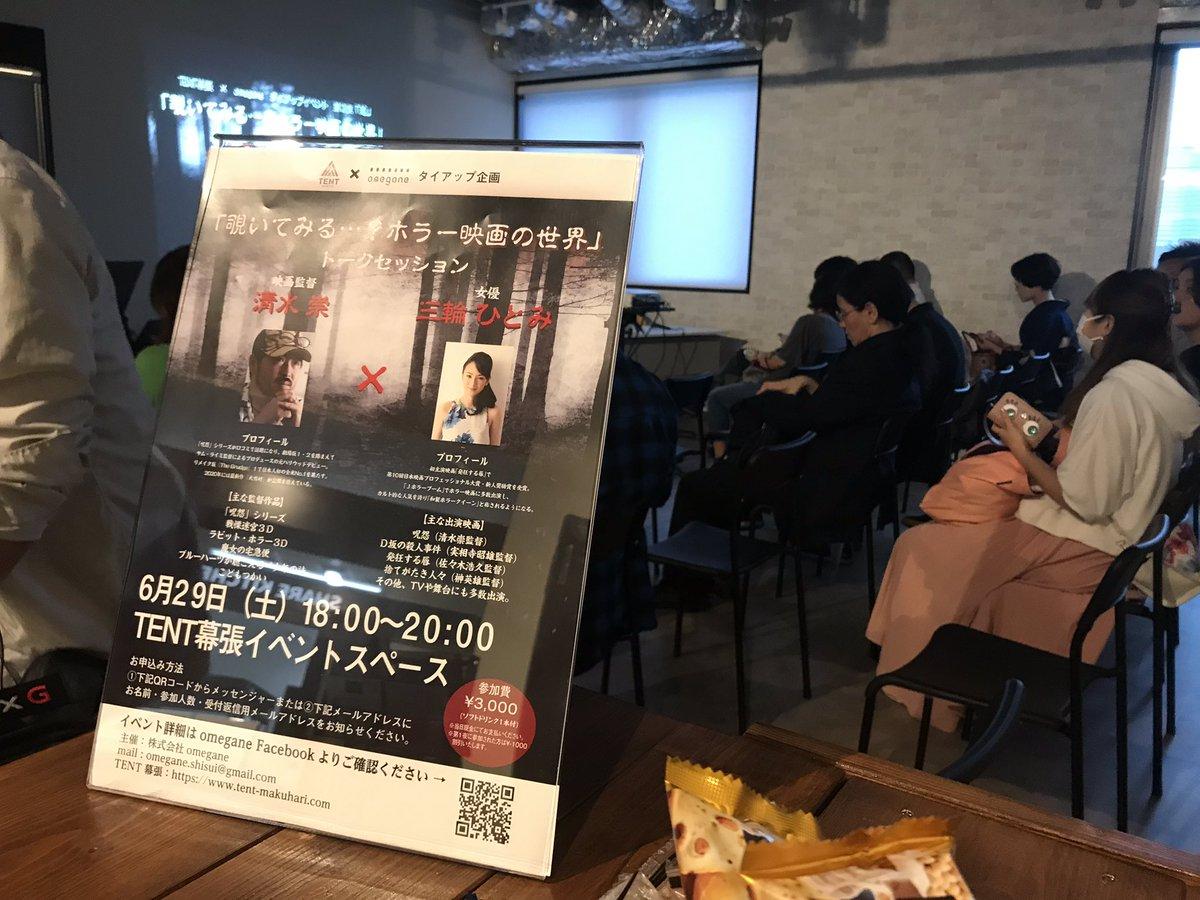 「覗いてみる・・・?ホラー映画の世界」まもなく始まります!!」 呪怨シリーズの清水崇監督、女優の三輪ひとみさんのトークセッション!! #omegane #TENT幕張 #映画