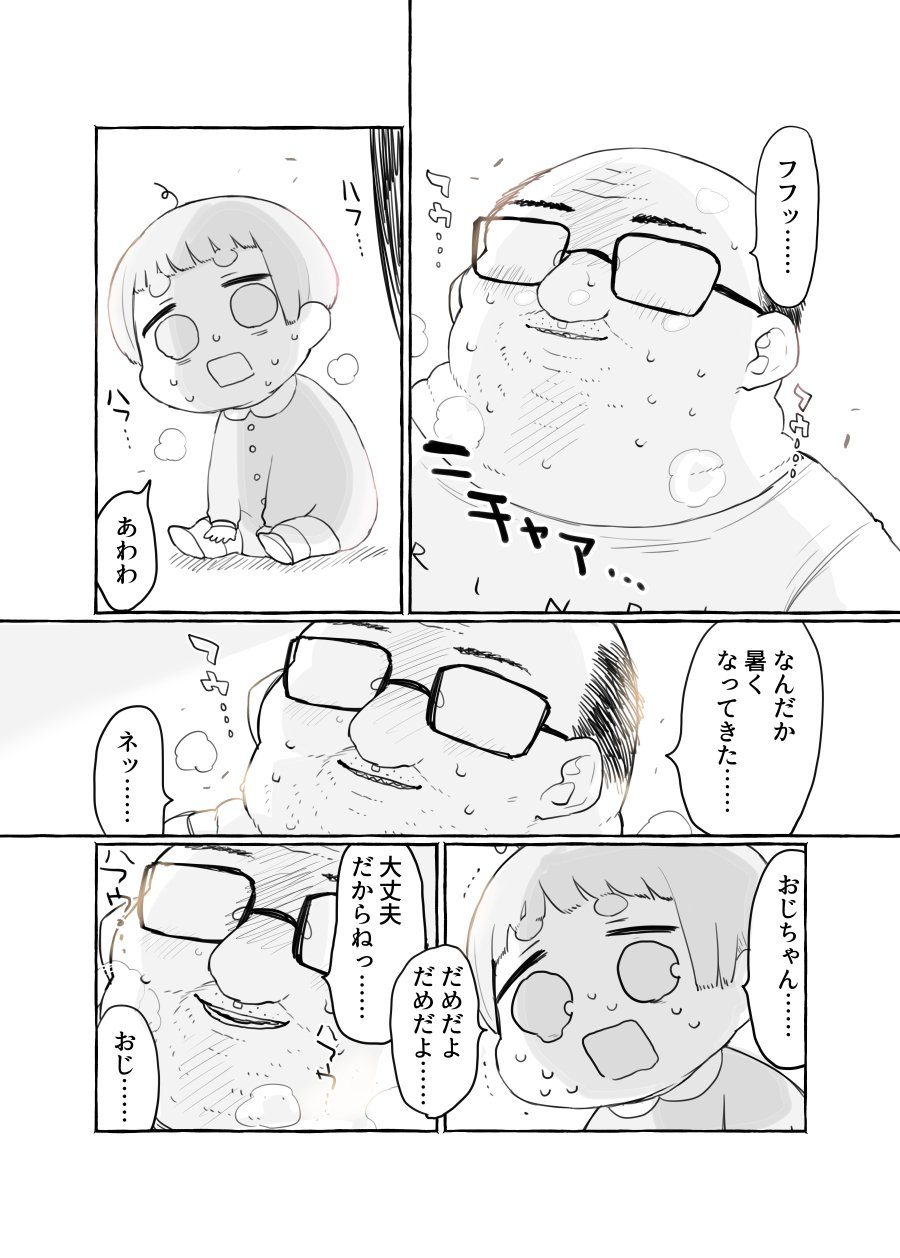 #ショタくんとおじさん 炎上