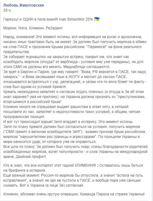 Трамп зробив питання звільнення українських моряків одним із пріоритетних, - Путін про переговори в Осаці - Цензор.НЕТ 1111