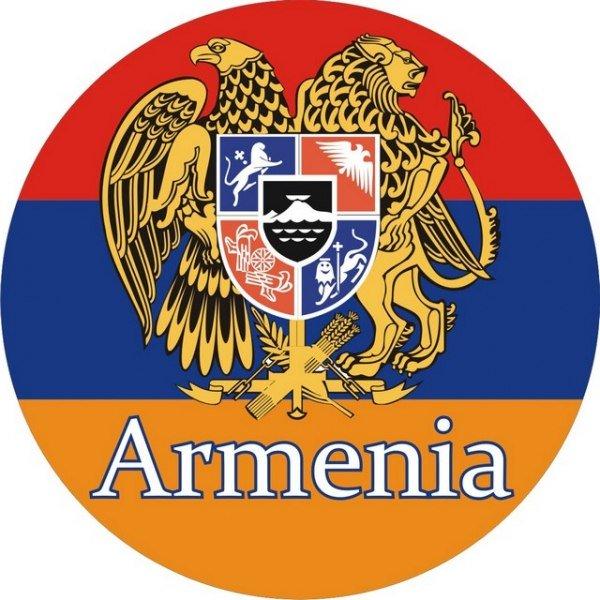 картинки с знаком армения нужно