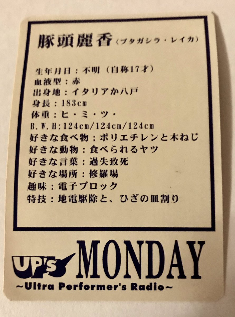UP'S〜Ultra Performer'S radio〜
