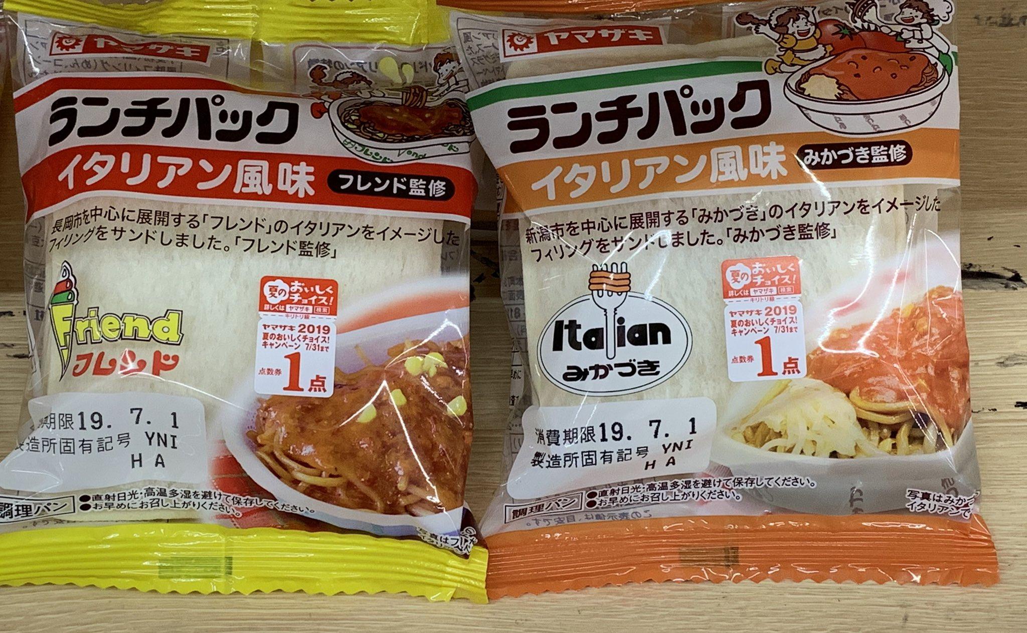 新潟県外の人にすれば一つでいいじゃんと思うかもしれないが新潟県民にとってはどちらか一方の店監修の味だけ出すと「よろしい ならば戦争だ」になってしまうので山崎パンの判断は正しい。