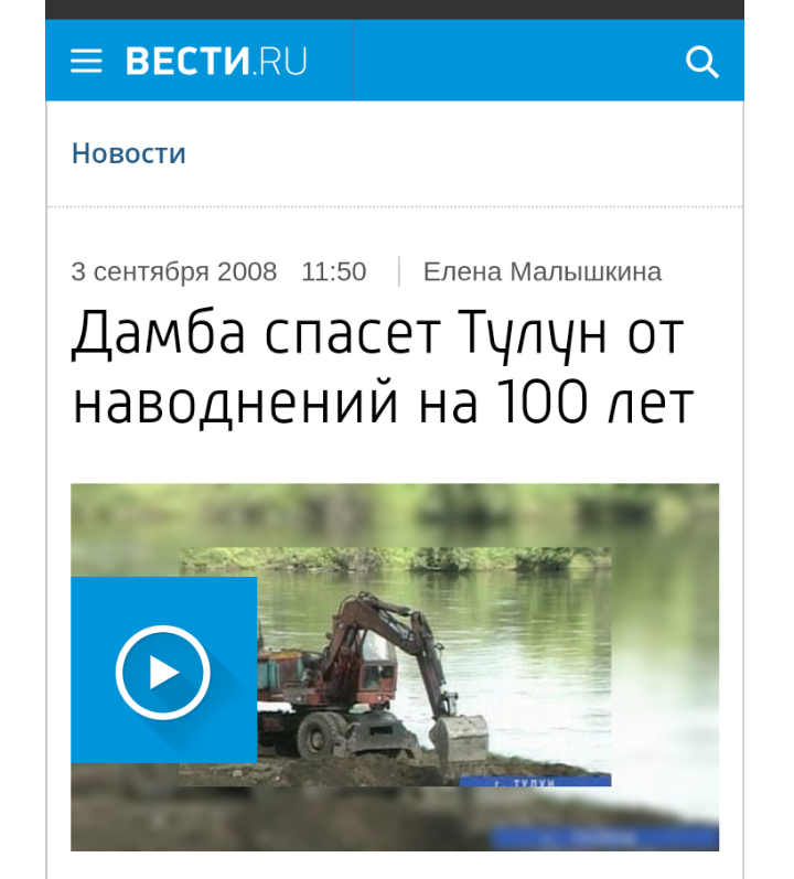 В Иркутской области РФ наводнением затопило город Тулун - Цензор.НЕТ 4638