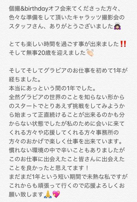 グラビアアイドル高橋美憂のTwitter自撮りエロ画像9