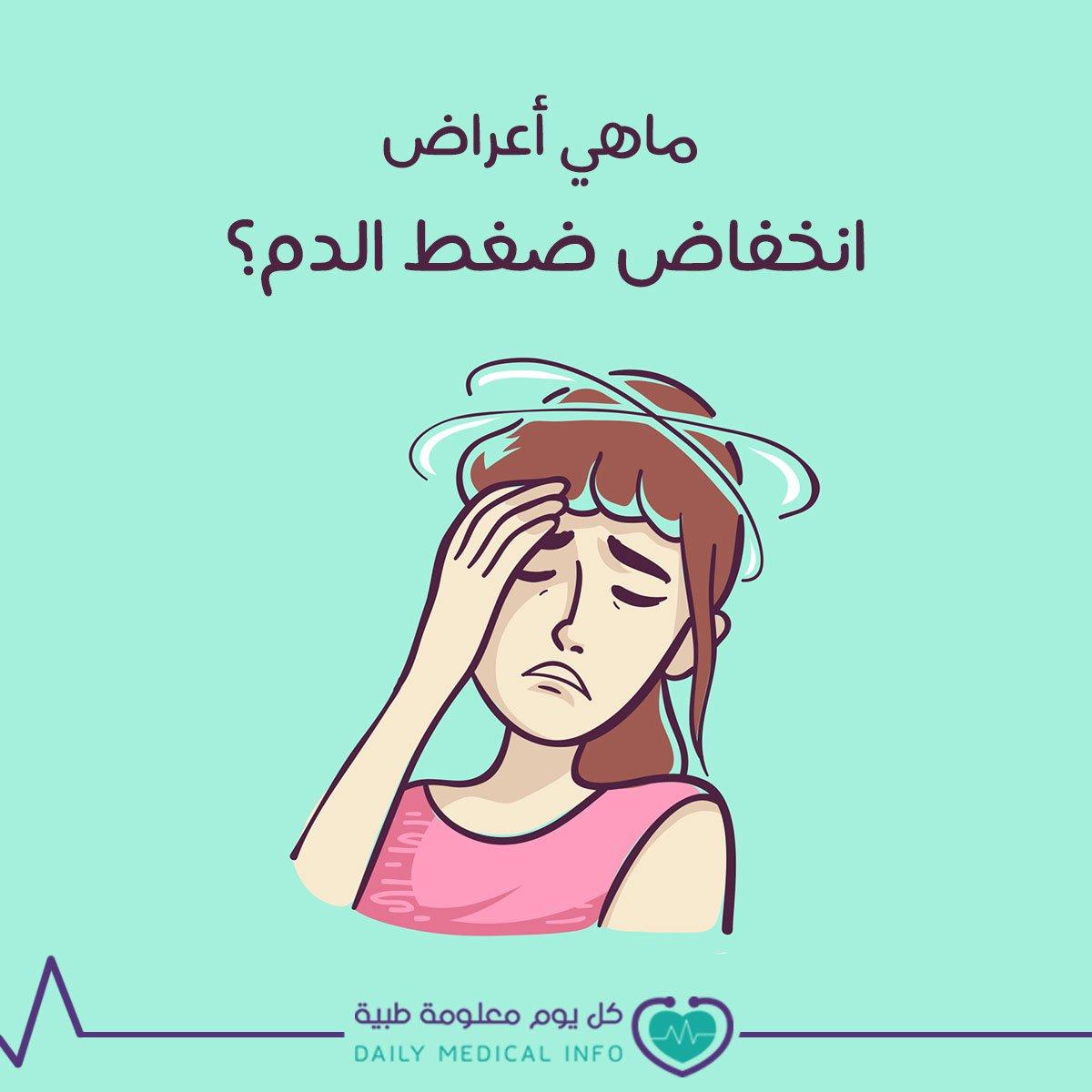 كل يوم معلومة طبية من أهم أعراض انخفاض ضغط الدم الدوخة الدوار الخفيف الرؤية الغير واضحة الإرهاق الضعف عدم القدرة على التركيز الغثيان