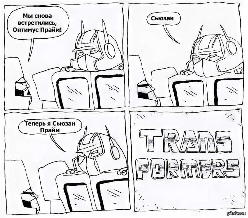 Февраля, картинки трансформеры прайм смешные картинки