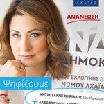 Image for the Tweet beginning: #meTonKyriako #μεΤηνΧριστινα