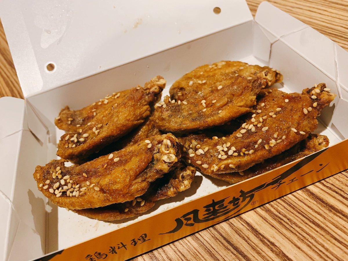 #怪物舞踏団 の名古屋住みのメンバーに聞いて、#風来坊 の手羽先お持ち帰りしてみました✨  美味しい❤️ いくらでも食べれる✨  #名古屋