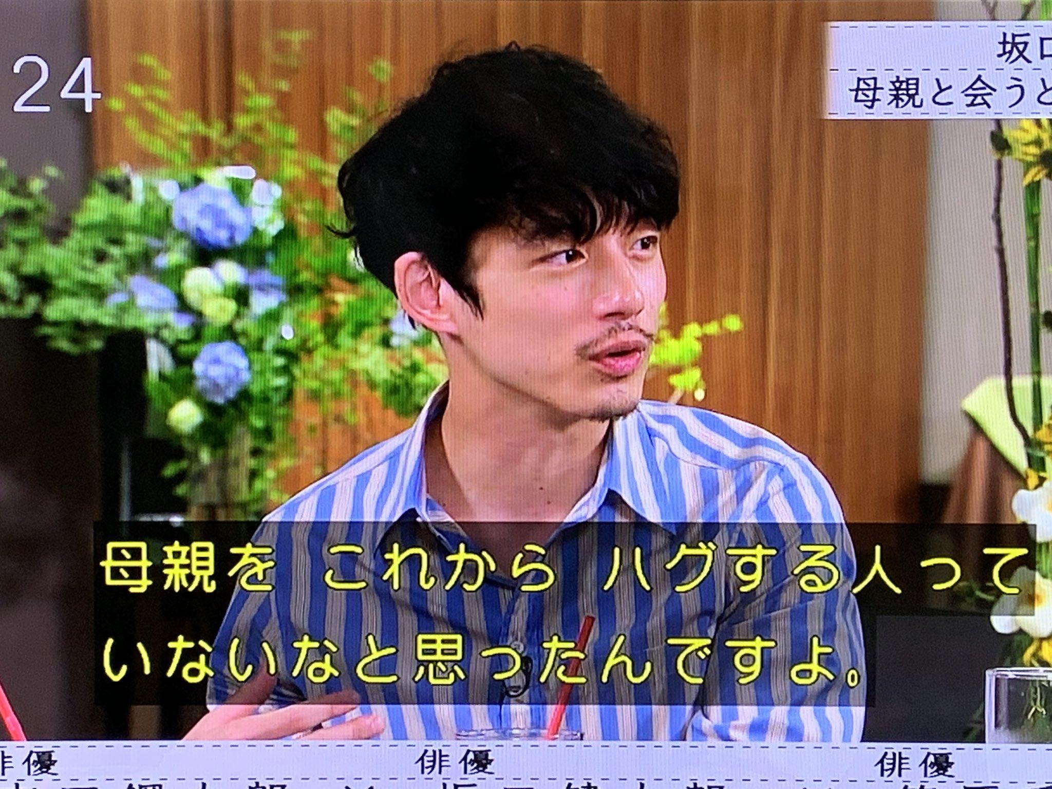 坂口健太郎が母親と会ったらハグをする理由は?その理由が感動的!